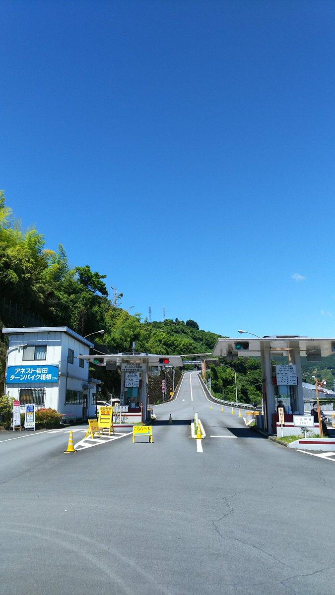 アネスト 岩田 ターンパイク 箱根