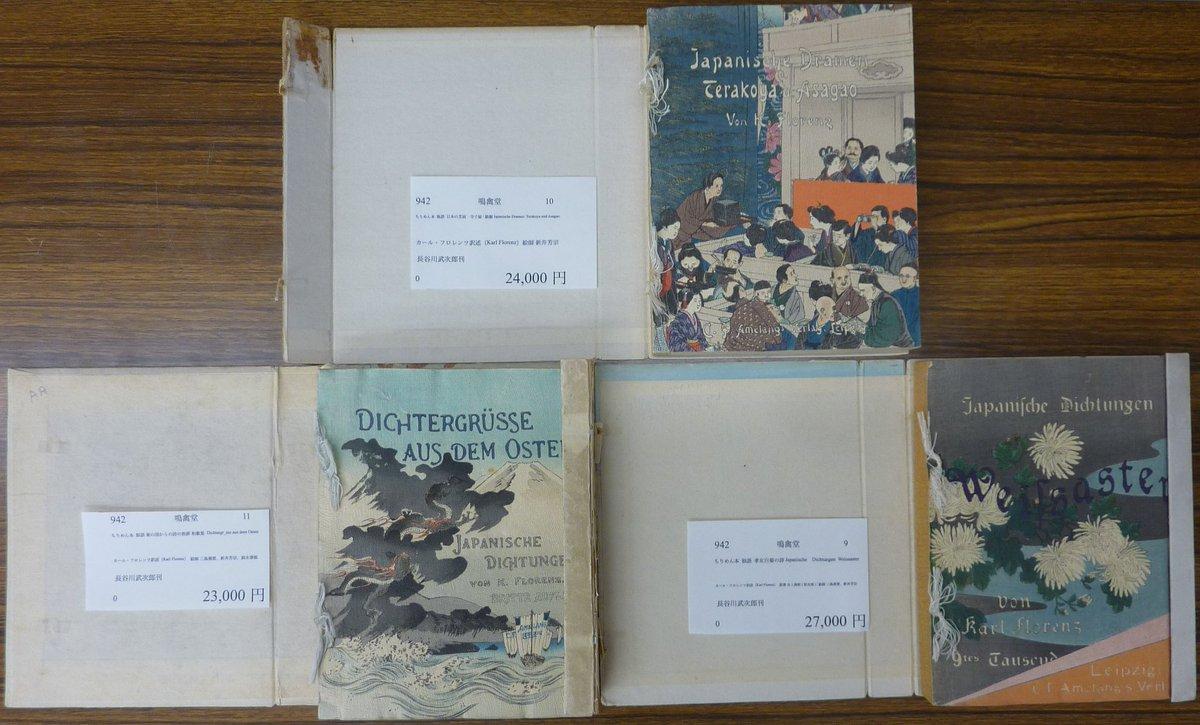 """三省堂古書館 a Twitter: """"続きです。全てちりめん本、独語。 ・『日本 ..."""