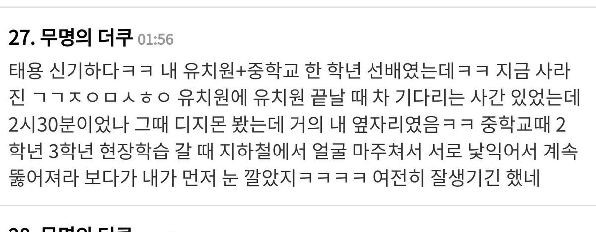 op is taeyong's kindergarten and middle school junior. op said on kindergarten after class ended there's time to wait for pickup, taeyong almost always sit beside op and watch digimon. his nickname was ppappiyong bc 빠삐코 (snack) cf keeps showing when they watch digimon