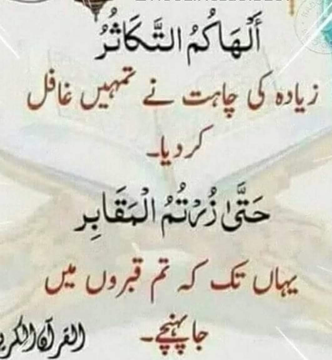 السلام و علیکم اور صبح بخیر۔اللہ آپکو ھمیشہ خوش و خرم اور اپنے حفظ و امان میں رکھے۔آمین
