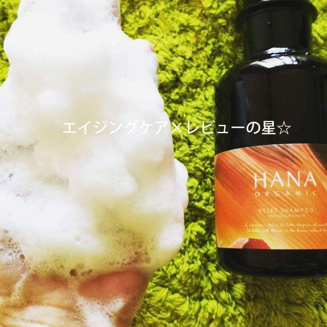 hana オーガニック シャンプー 評判