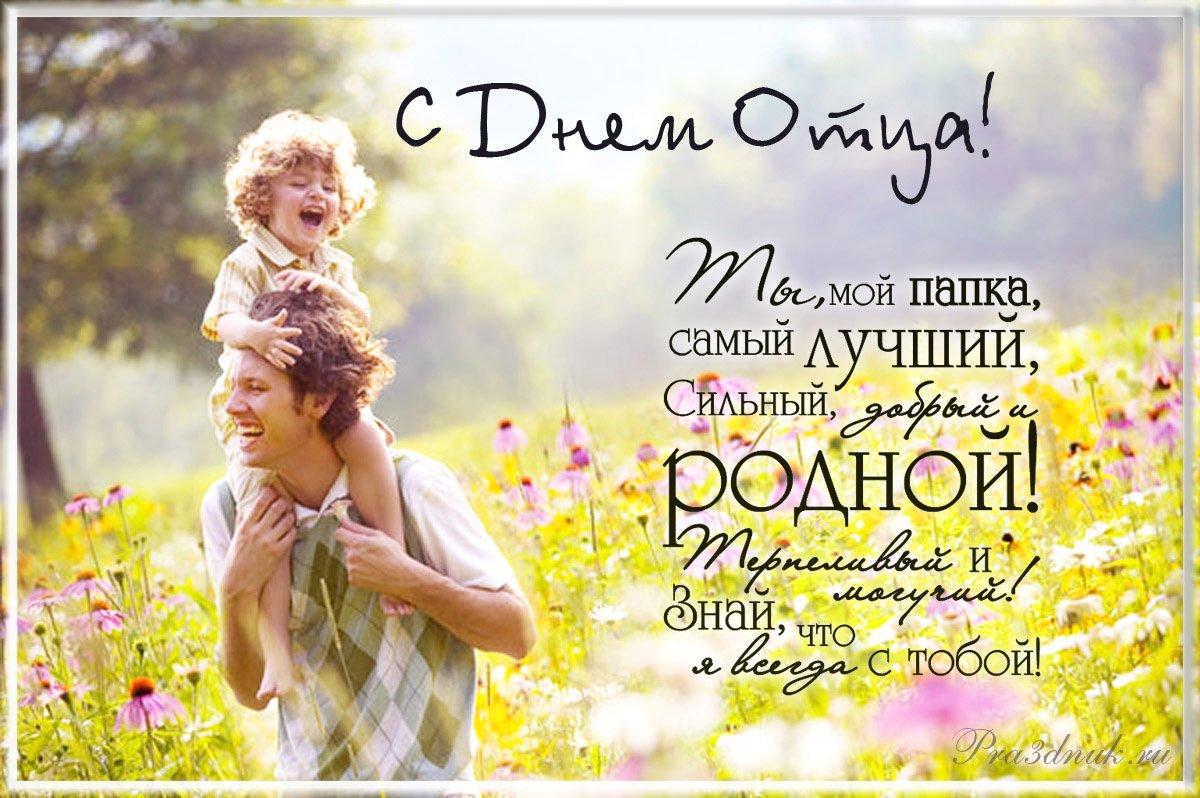 Поздравления ко дню отца от дочери в стихах