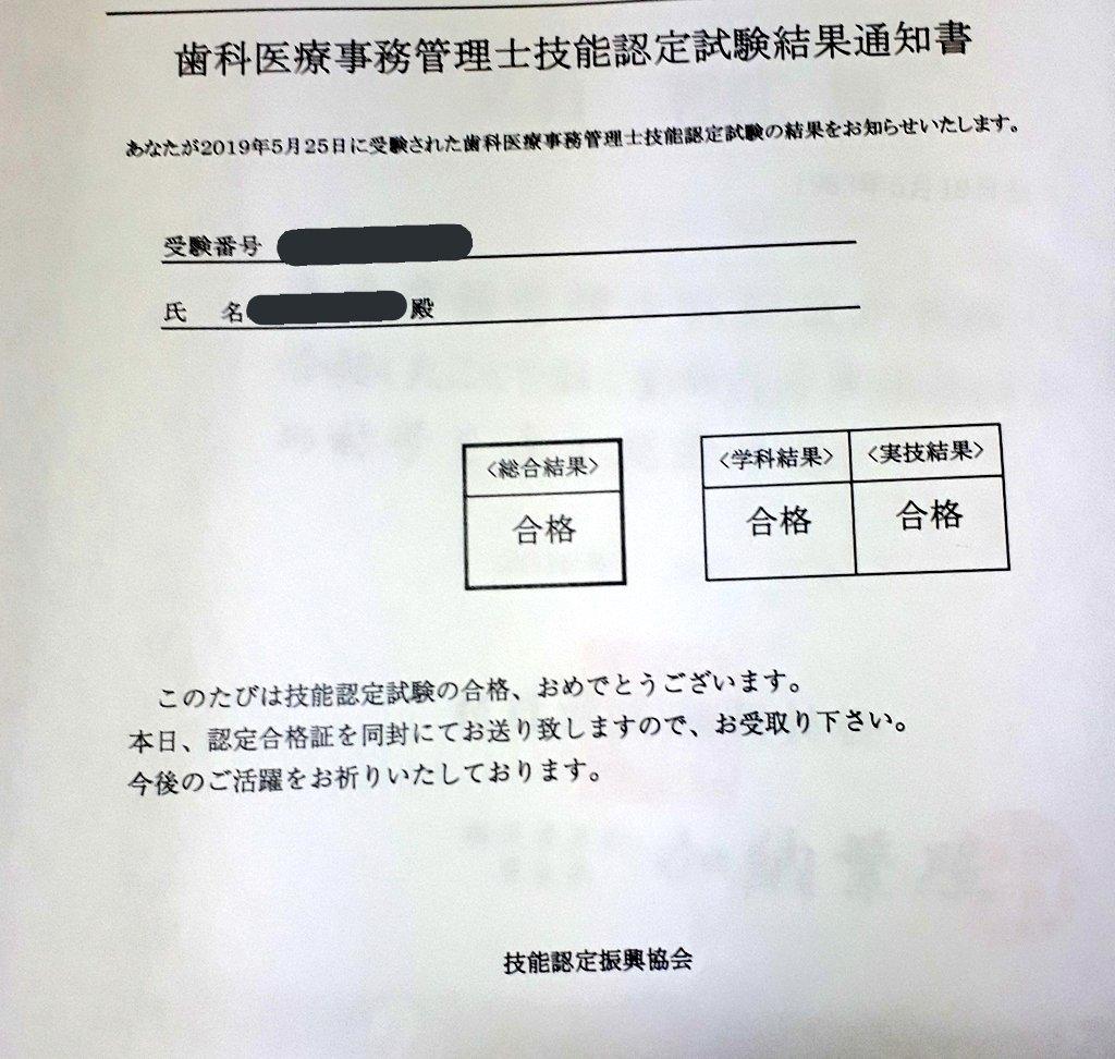ユーキャン 医療 事務 試験