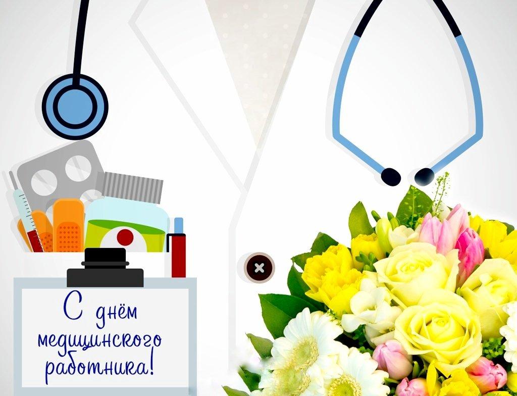 Шаблоны поздравлений для врачей