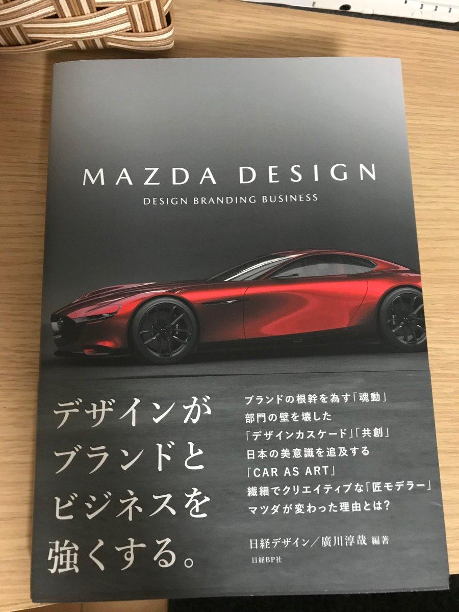 test ツイッターメディア - マツダのデザイン哲学がたっぷり詰まった解説本『MAZDA DESIGN』。デミオ、アクセラ、アテンザ、CX-3、CX-5、CX-8、ロードスターの他、過去と未来のマツダ車についても書かれています。 https://t.co/lHWys3nqon https://t.co/XYg8kJlMfb