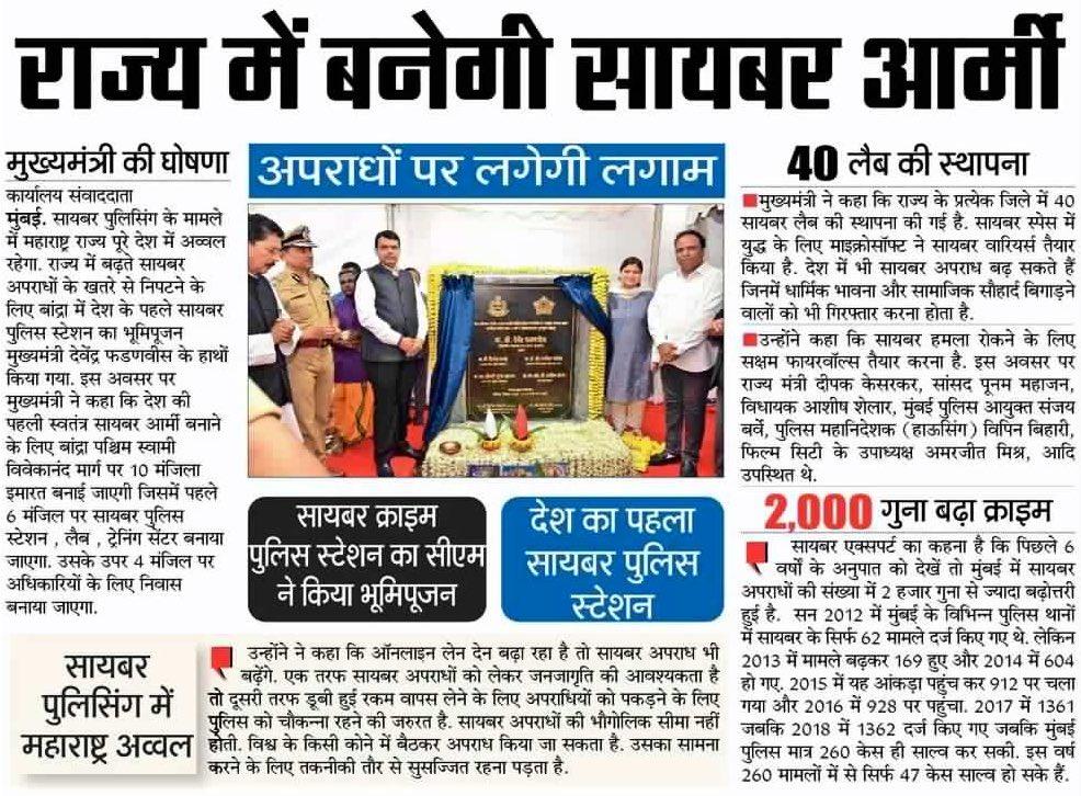 CMO Maharashtra on Twitter: