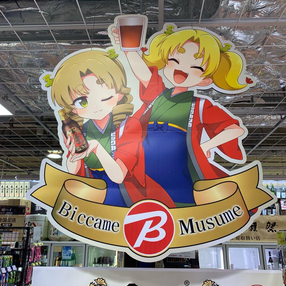 ビックカメラ 名古屋JRゲートタワー店(2)Biccame Musume