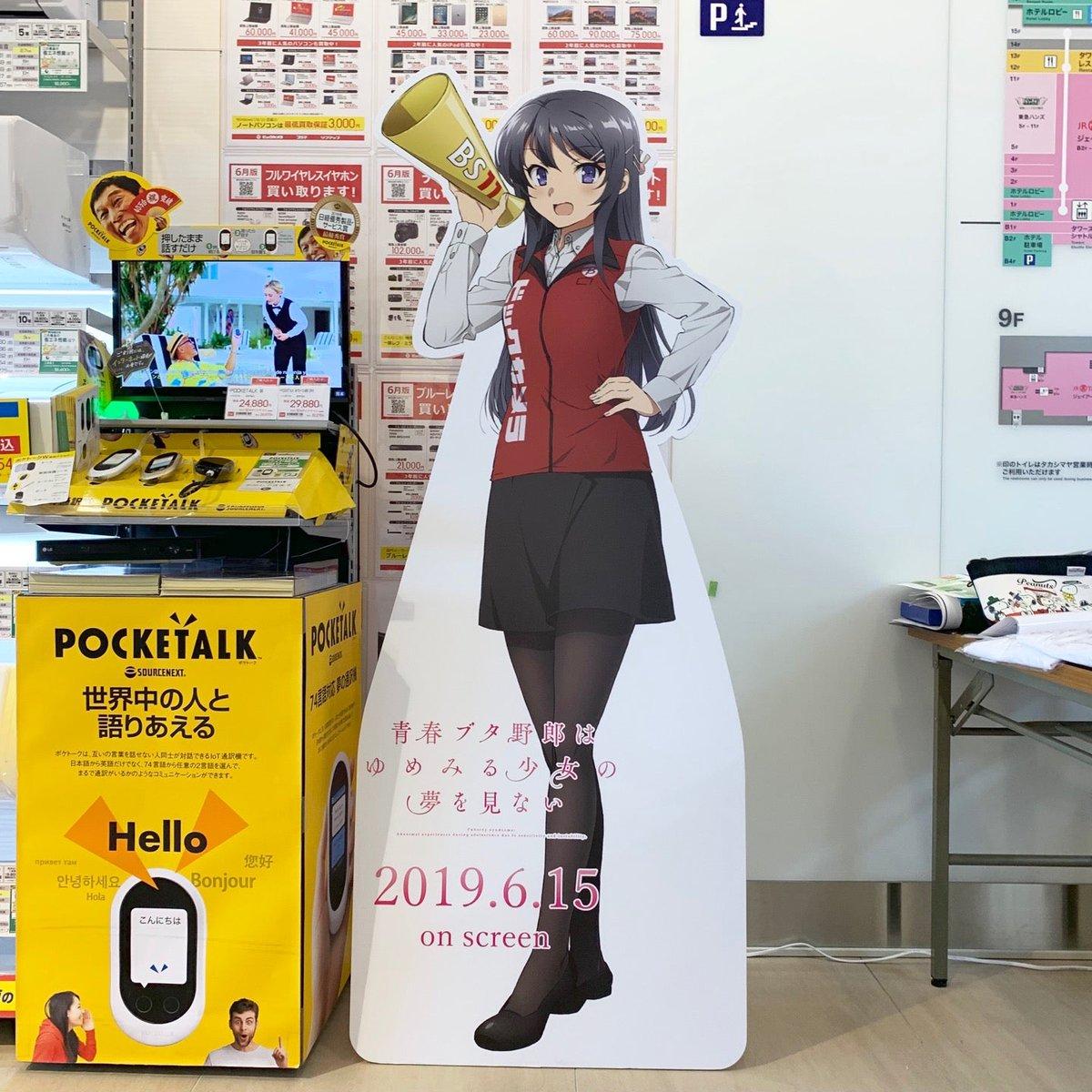 ビックカメラ 名古屋JRゲートタワー店(3)桜島麻衣