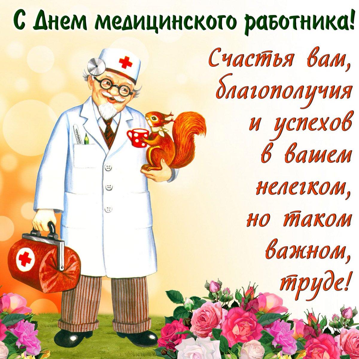 Поздравления врачу 40 лет