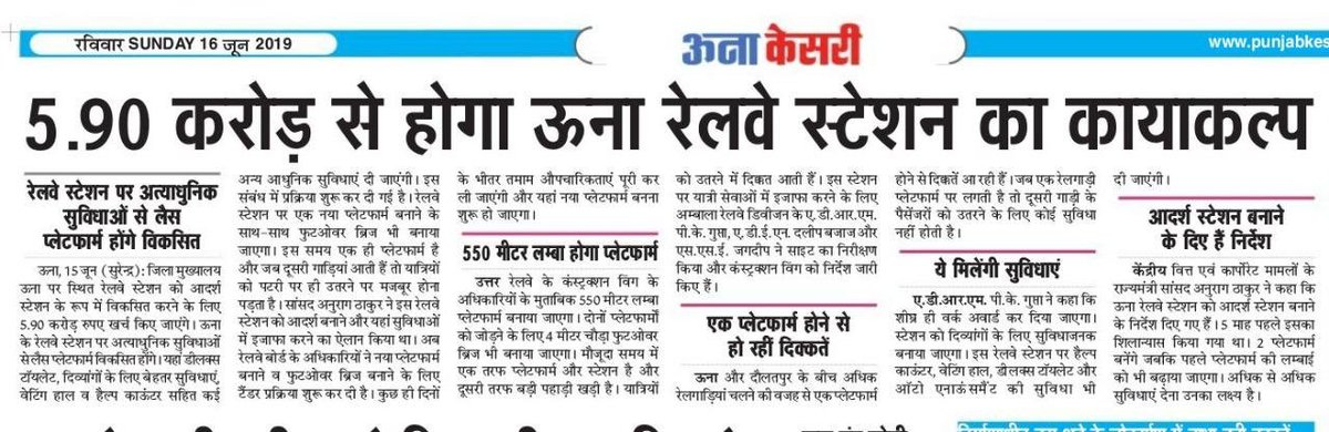 Media Reports:  Ministry of Finance Consultations Rail Upgradation in Hamirpur Lok Sabha