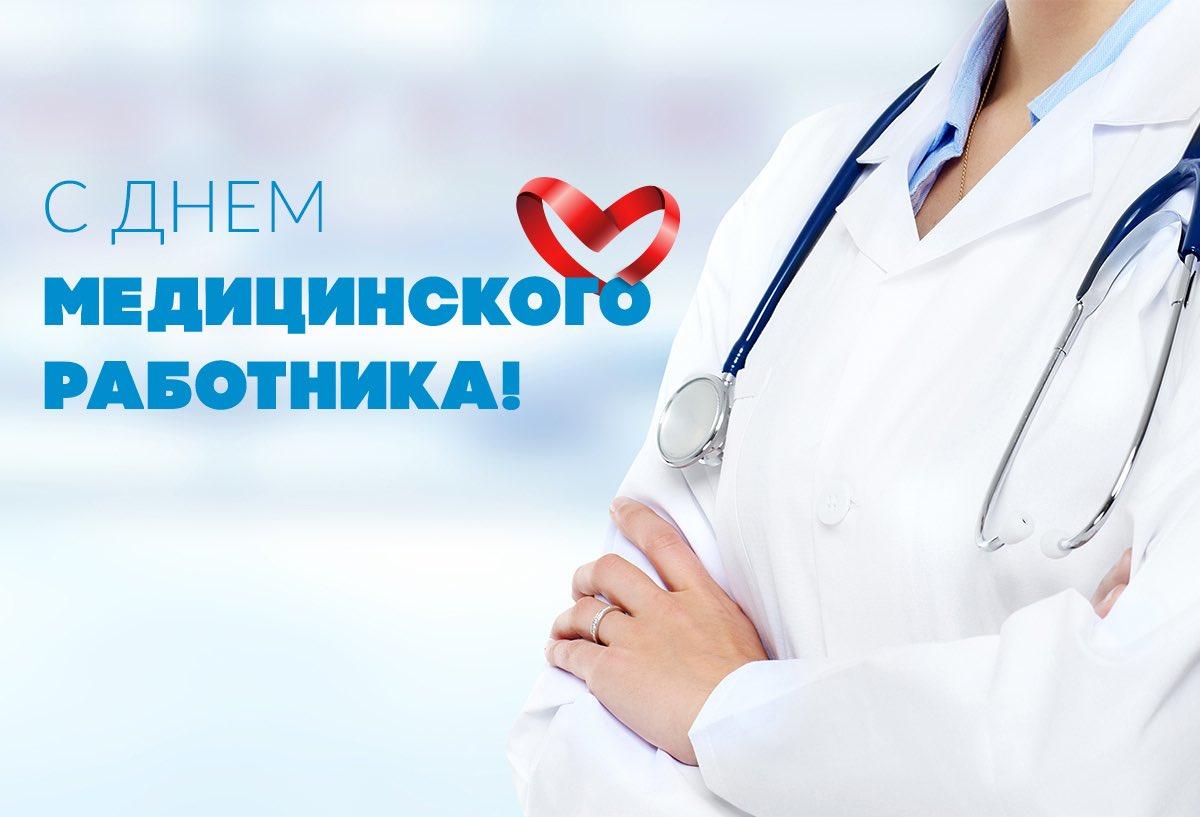Для, картинки поздравления с днем медицинского работника хирургическому отделению