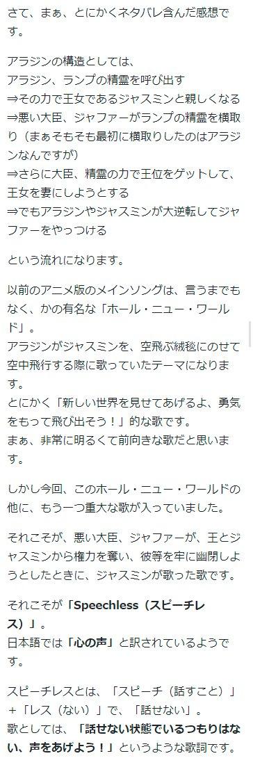 語 歌詞 日本 アラジン