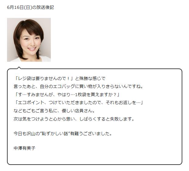 RT @nichiten954: 【6月16日 放送後記】  #nichiten #中澤有美子 https://t.co/PTgE9SxGAv
