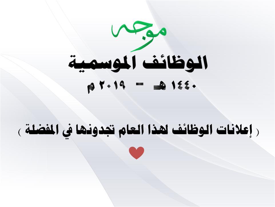 وظائف الحج الموسمية Mosm388 טוויטר