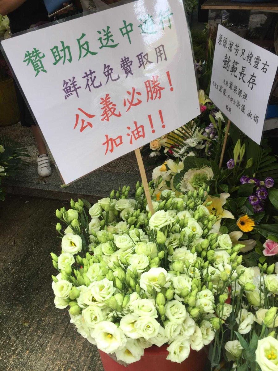 #LIVE: A flower shop in Hung Hom is offering free flowers to people who want to pay tribute to a protester who died in a fall on Saturday http://sc.mp/66yx #extraditionbill
