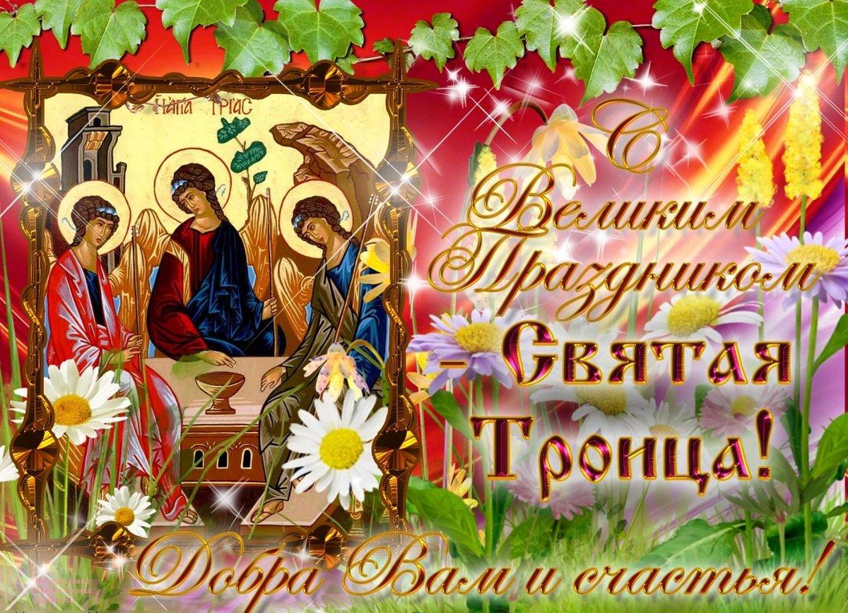Конец осени, открытка с поздравлением троица