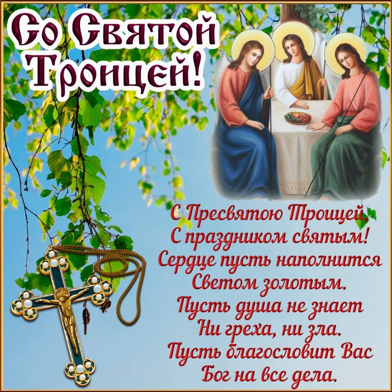 Картинки к великой троице
