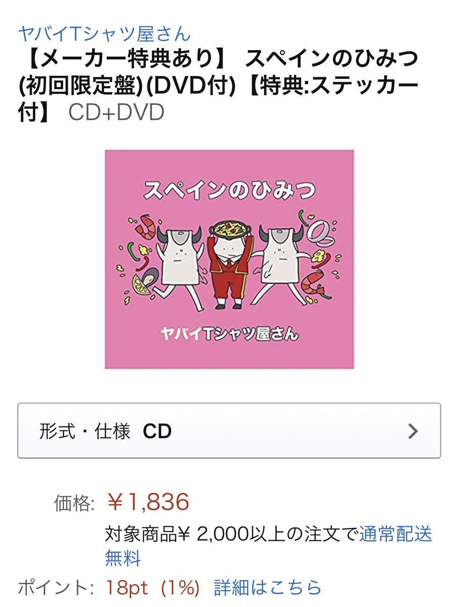 【気をつけて】AmazonでCDをご購入される方は、「特典あり」と記載されている方で注文しないと早期購入特典のステッカーが付いてこないのでご注意ください。ステッカーなしの方は割引あり。【メーカー特典あり】スペインのひみつ(初回限定盤)(DVD付)【特典:ステッカー付】