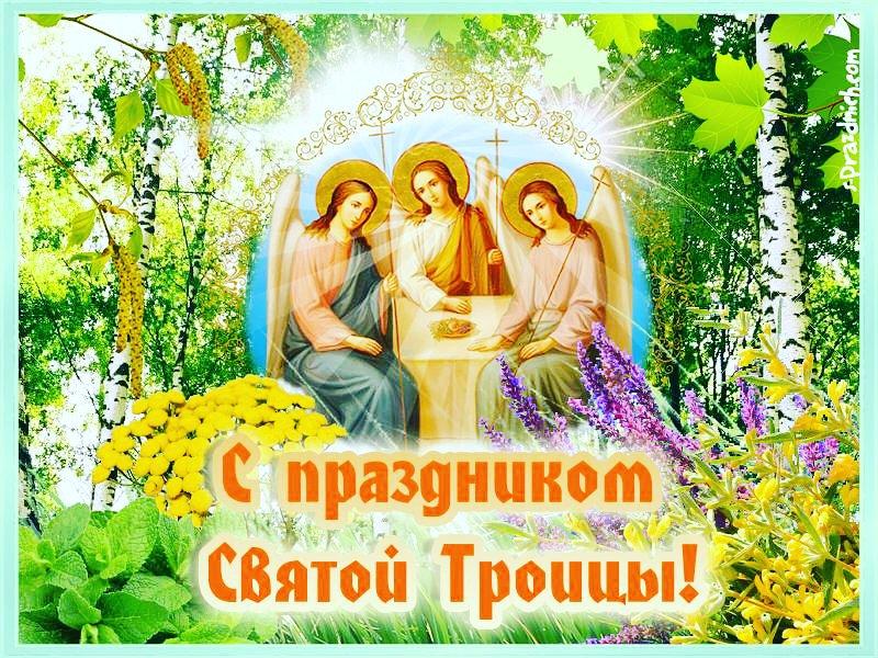 Открытки праздника троицы, днем