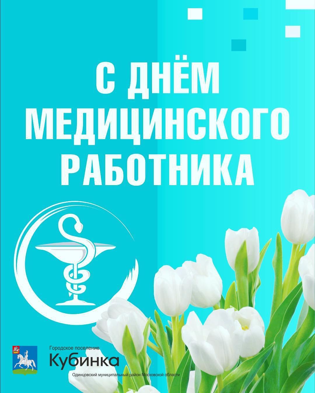 Смешной рисунок, день медицинского работника открытка 2017