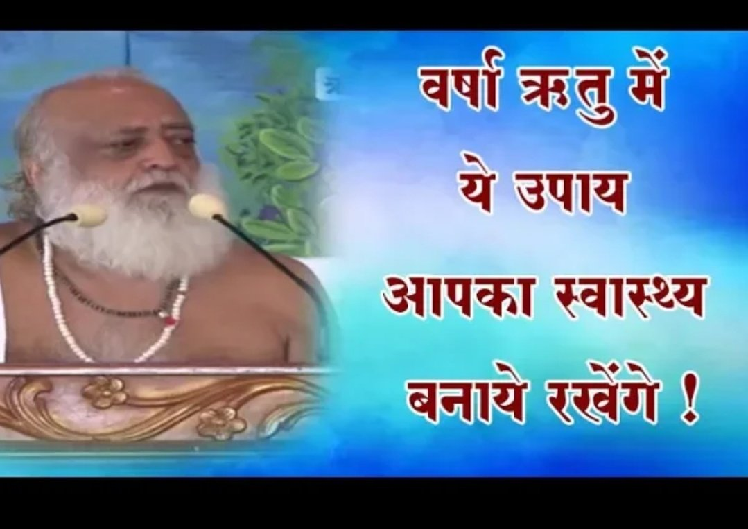 In rainy season, sky is predominantly overcast, whereupon the flow of vital energy from Sun to earth is diminished & harmful pathogens are not destroyed, thus diseases proliferate.  So follow #MonsoonHealthTipsByBapuji & stay safe. https://youtu.be/YiOQ7xMESAI