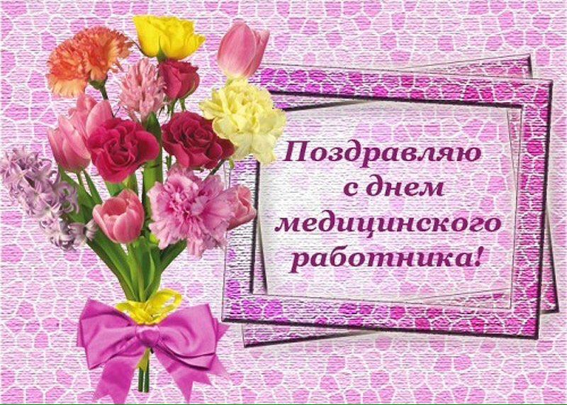 Поздравления с днем медика с картинкой, открытку новорожденным