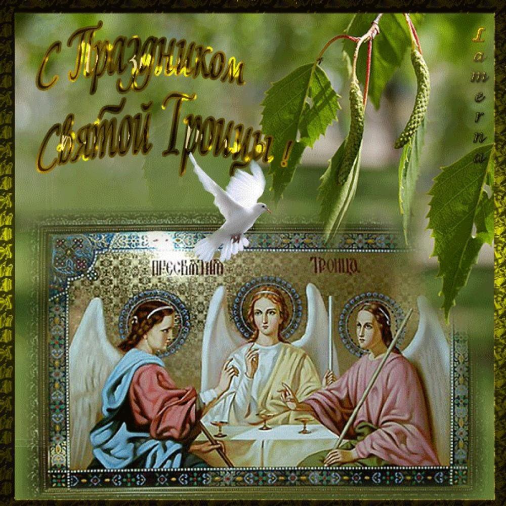 Картинки с троицей поздравления и переливающиеся, для