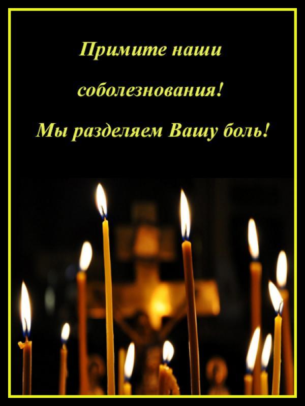 Новый год, открытки с соболезнованием о смерти