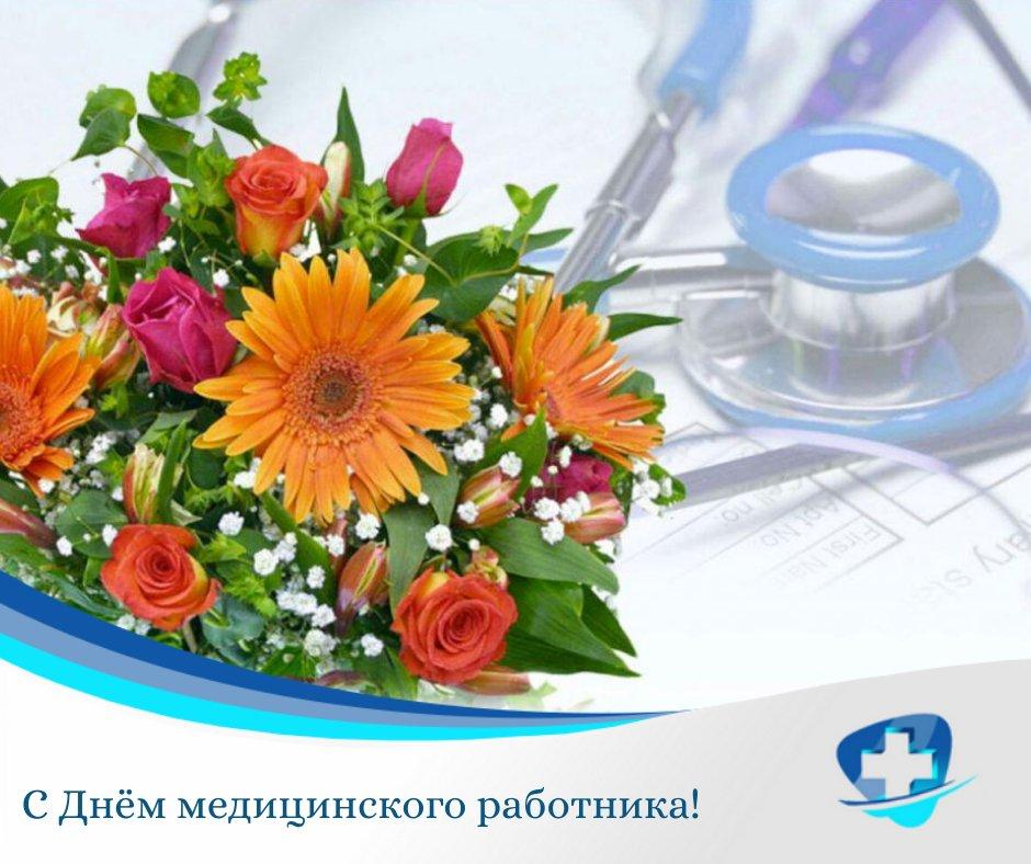 Открытки с праздником медицинского работника