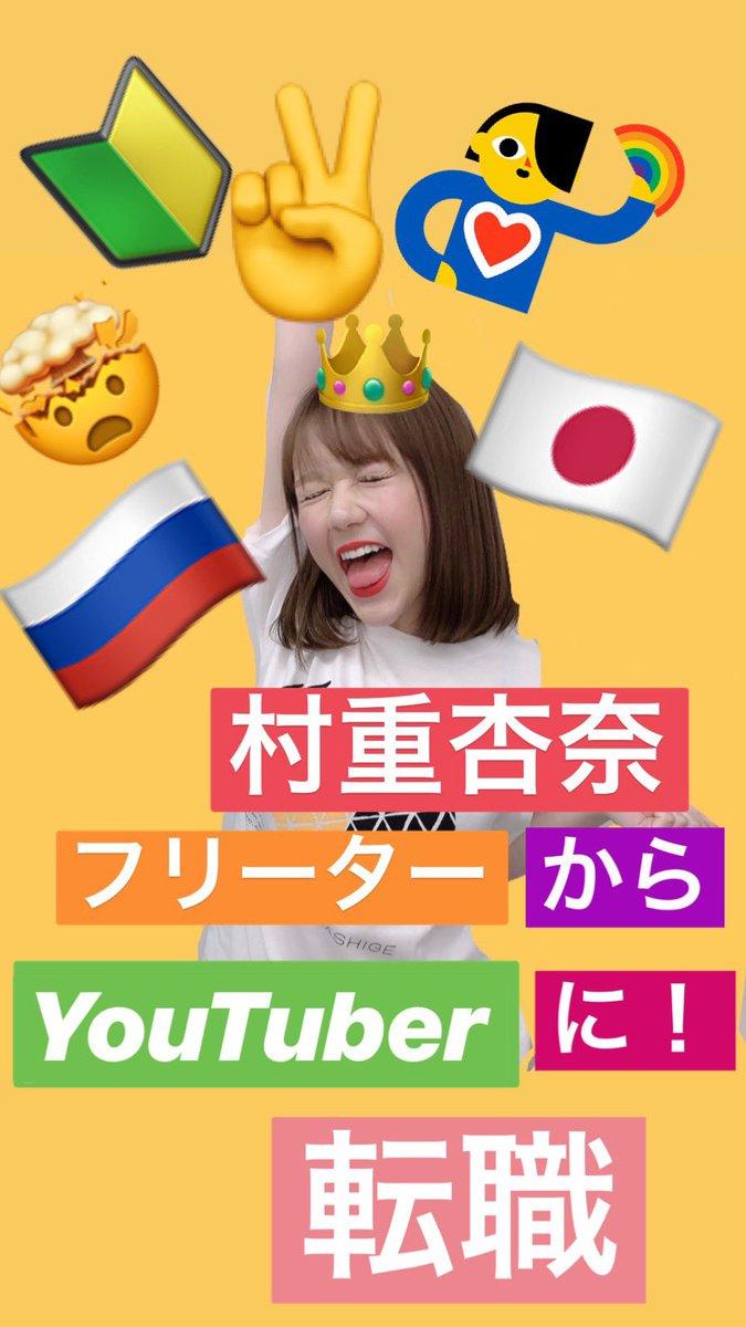 村重杏奈さんの投稿画像