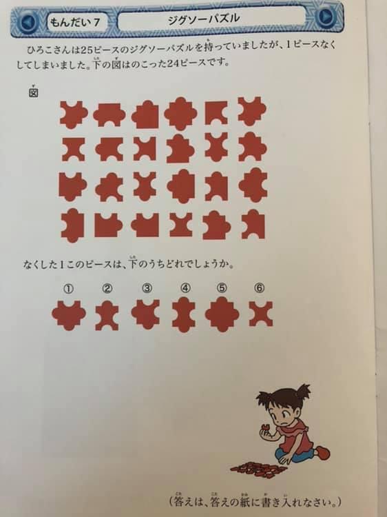 小学3年生の算数がこちら