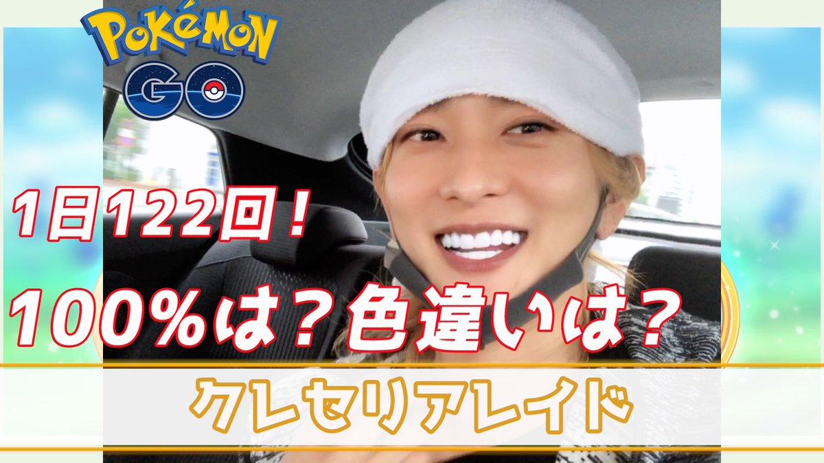 Jash ポケモン go