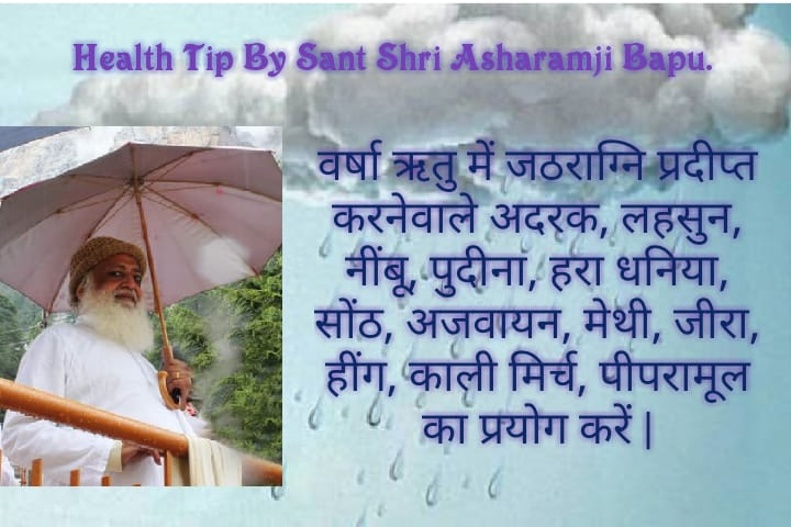 Sant Shri Asaram Bapu Ji :- मानसून में लहसुन, काली मिर्च, अदरक व हल्दी का सेवन अवश्य करें। ताकि पाचन तंत्र बेहतर बना रहे। स्वास्थ्य भी अच्छा रहे। #MonsoonHealthTipsByBapuji