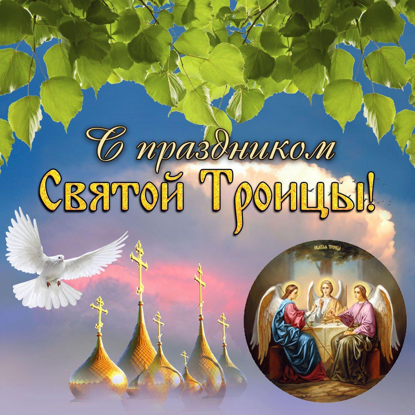 Днем рождения, картинка спасибо и вас с праздником троицы