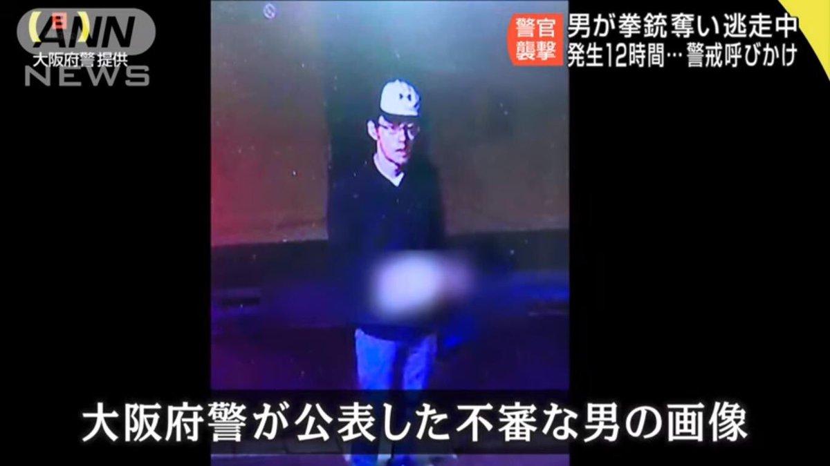 大阪の拳銃奪い逃走中の犯人に似てるって言われて確認してみたんだけどさ大阪行けなくなったじゃねぇか、どうすんだこれ。