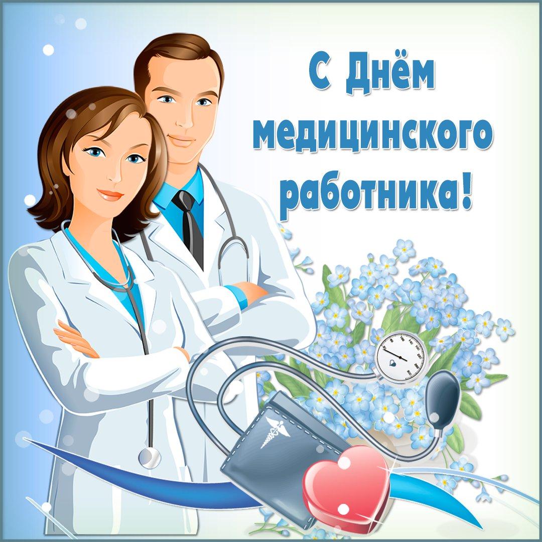День, открытка с праздником медицинских работников