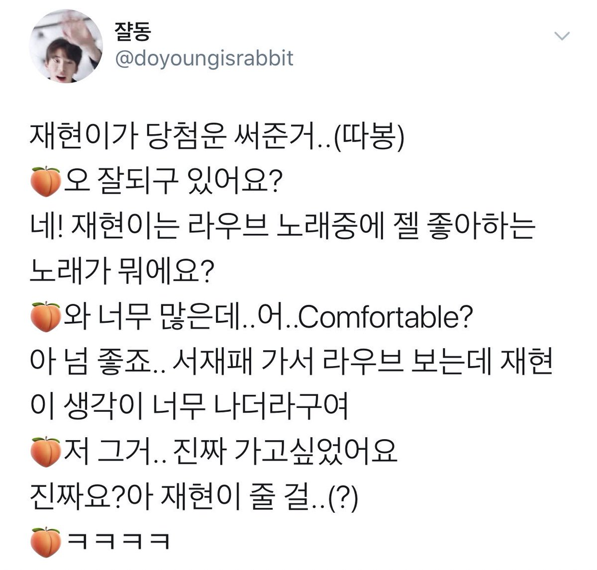 190616 - What is your favorite Lauv song? JH: Wa there are so many.. uh.. Comfortable? - Ah it's really nice.. I went to seoul jazz festival & saw Lauv but Jaehyun kept coming to my mind JH: I really wanted to go for that - Really? Ah should have given it to Jaehyunie JH: ㅋㅋㅋ