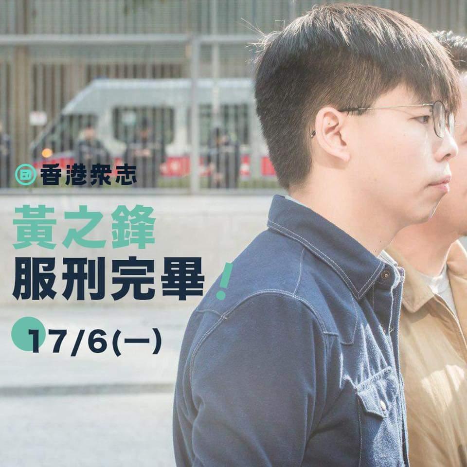 好消息,16歲登高一呼領導香港人佔領中環一個半月的少年英雄黃之鋒明天出獄!