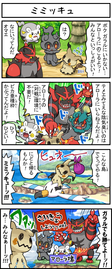 【4コマ】ミミッキュ