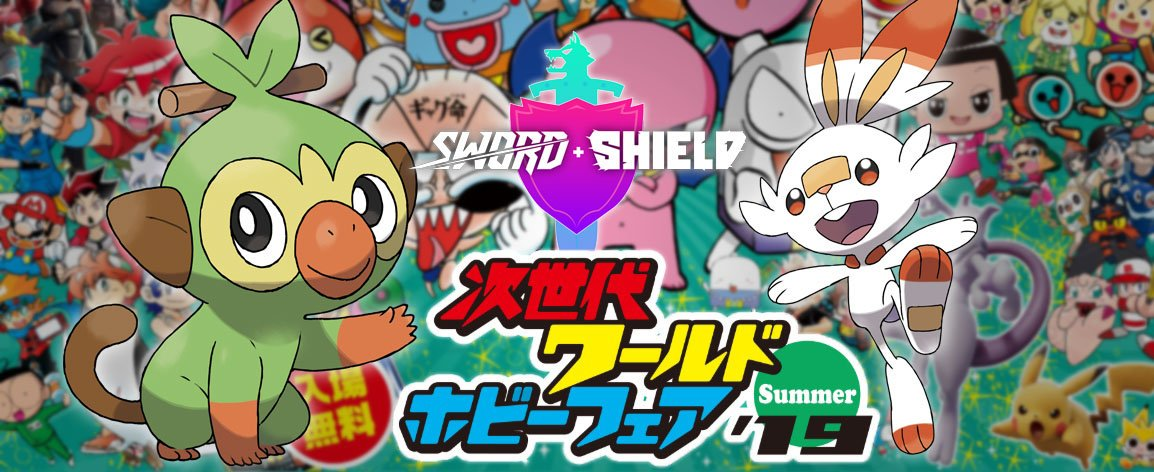 The World Hobby Fair in Japan promises the LATEST NEW INFORMATION about #PokemonSwordShield and warns not to miss it! Get all the details, get prepared and give us your predictions on what we might see! pokejungle.net/2019/06/16/jap…