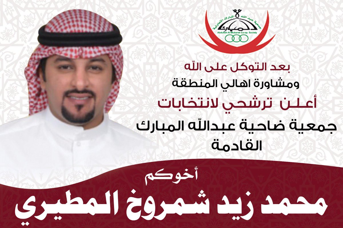 اعلان ترشيح..  وماتوفيقي إلا بالله وبه استعين..  #جمعية_عبدالله_المبارك