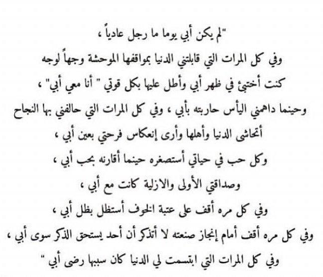 كلام عن الاب ف التويتر Aiqtabas Blog