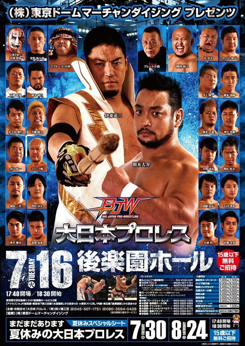 BJW: El Campeonato de tercias de Yokohama se expuso 3 veces 5