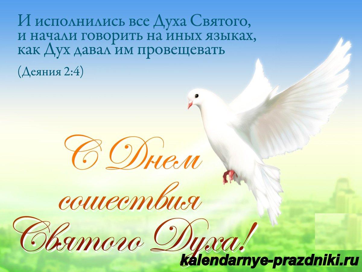 Картинки красивые с днем святого духа
