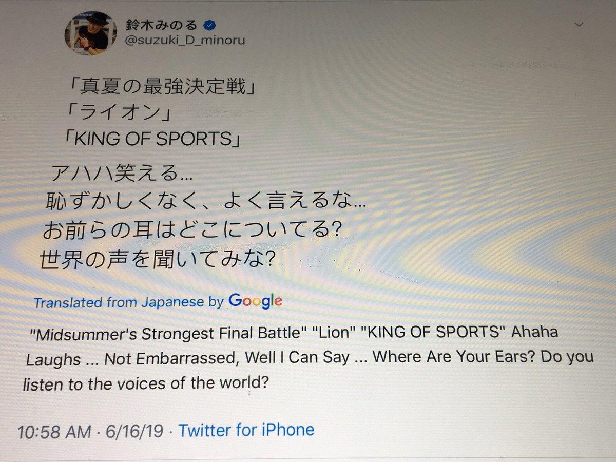 Suzuki is not happy not being in G-1 https://t.co/DkC20t8Nyi