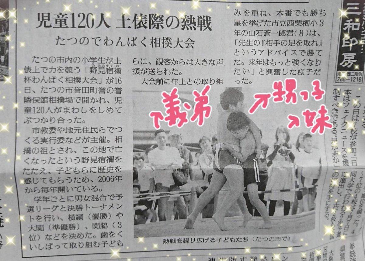 今朝の読売新聞と神戸新聞、昨日行われた「野見宿禰杯わんぱく相撲大会」記事。見てビックリ!甥っ子家族が全員写ってる(๑˃̵ᴗ˂̵)و 15日の予定が、雨で昨日に順延し、残念ながら私は見に行けなかったのですが、1年生の甥っ子は、初挑戦でよく頑張ったみたい。中でも長時間の熱戦の試合が読売新聞に。