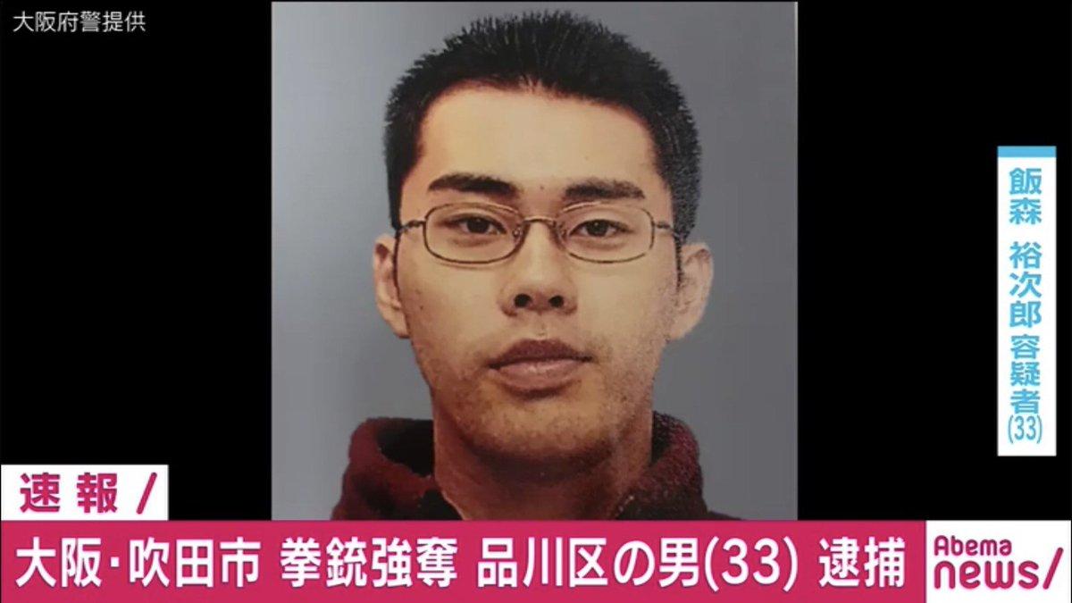 @shunkannews's photo on 拳銃所持