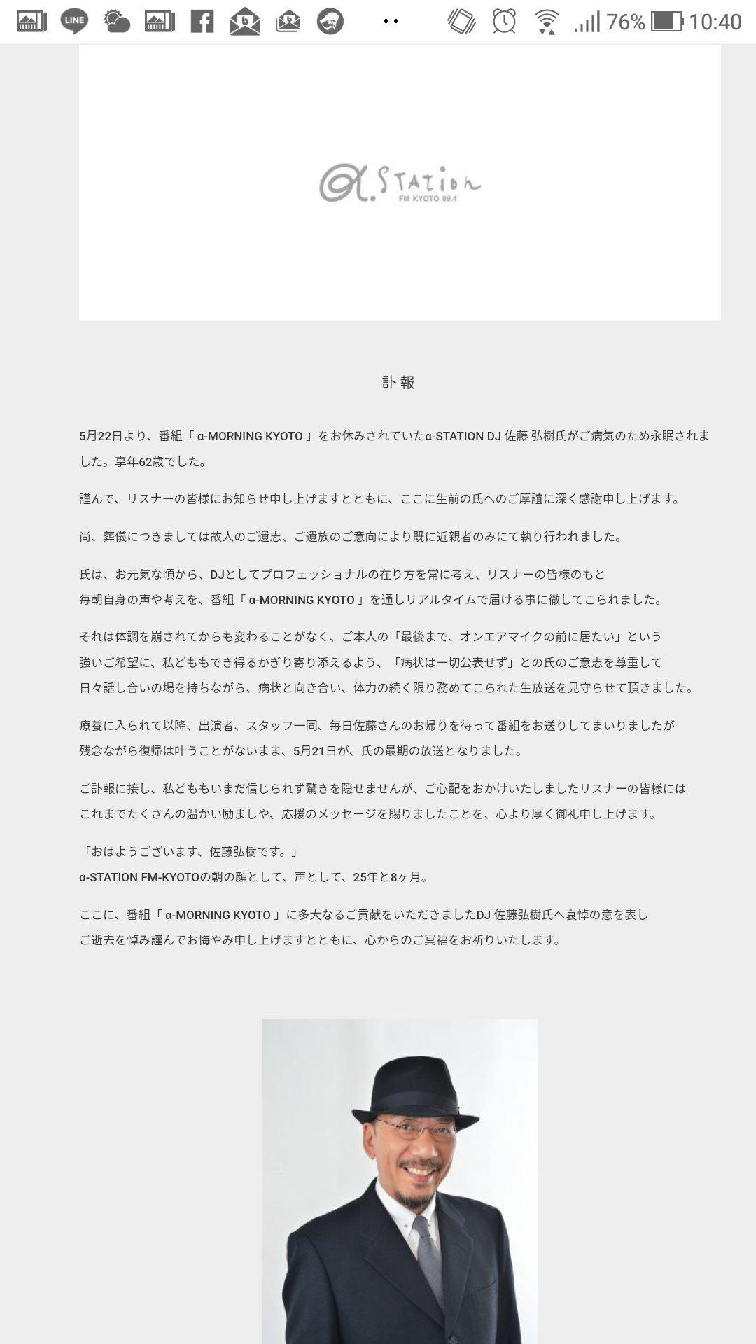 画像,佐藤弘樹さん訃報 公式ブログスクショ https://t.co/iWMYh788bo。