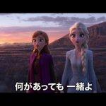 【ディズニー】待望のアナ雪2の映像解禁!