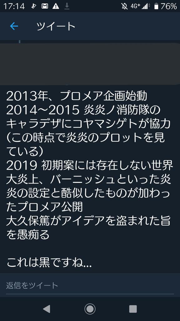 炎炎 ノ 消防 隊 パクリ